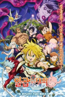 The Seven Deadly Sins the Movie Prisoners of the Sky